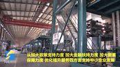 滨州博兴实施精准服务 规模以上企业开工已达93.9%