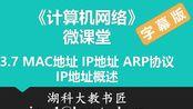 计算机网络微课堂第034讲 MAC地址、IP地址以及ARP协议(2) — IP地址(有字幕无背景音乐版)