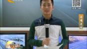 10月24日河北省高速路况直播07:48