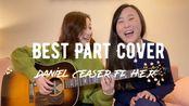 【Cover by 明天周六】Best part - Daniel Ceaser Ft. H.E.R
