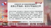 视频|解放日报: 社科院发布第十部《中国政府透明度指数报告》 政务公开指标--皖京沪列省级三甲