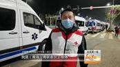 0210青海省红十字会(武汉)医疗救援队投入重症患者转运工作
