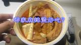 外卖实拍:25元杨国福麻辣烫自己点菜 味道比张亮好吃吗?