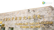 云南大学旅游文化学院 发现不一样的美