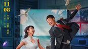 大鹏、柳岩再次的合作电影《受益人》定档11月8日,你们期待吗