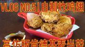 VLOG No.5|三分钟学会自制高仿肯德基麦当劳炸鸡翅|肥宅快乐食品