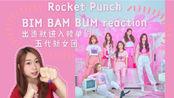 Rocket Punch# bim bam bum#reaction/高配置武林新女团/plmm强势出击