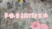 【m莯子】手帐素材打印方法