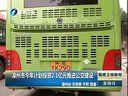 漳州市今年计划投资2.1亿元推进公交建设[福建卫视新闻]
