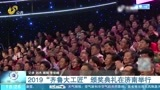 """2019""""齐鲁大工匠""""颁奖典礼在济南举行 50名杰出代表现场领奖"""