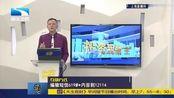 6月21日易文斌湖北卫视《投资我做主》