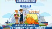 出口91个国家和地区!前三季度山西省农产品出口22.8万吨