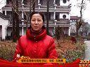安徽旅游品牌联盟:宿松县旅游局给全国游客拜年—在线播放—优酷网,视频高清在线观看