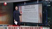 人民日报:银监会查处广发银行违规担保案出资机构