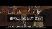 【彤若】《哈利波特·魔法觉醒》霍格沃茨5日游VLOG·DAY1录取通知书+对角巷+9又3/4站台+分院
