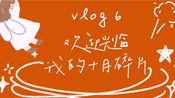 VLOG#06 欢迎光临我的十月碎片# 去Hoowo社跳jazz | 商学院学生会换届 | 省一级考试 | 易烊千玺《少年的你》| 逛文鼎 | 十九周岁生日