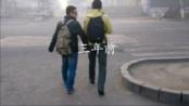 曹艺彬《睡在我上铺的兄弟》参赛作品(长春工程学院)