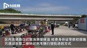 大亚湾:高速公路通过微信二维码识别车辆行驶轨迹