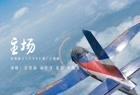 范世錡 & 杨仕泽 & 张哲 & 韩明霖 - 主场 电视剧《飞行少年》推广主题曲