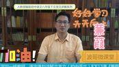 深圳一线教师,逐字逐句讲解文言文(初中语文)8下12课《蒹葭》,所谓伊人,在水一方。欢迎关注和转发。