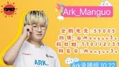 【Ark_Manguo 2019/010/22 录播】日常滴训练赛~