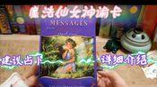 【旺事屋】神谕卡分享 魔法仙女神谕卡+你需要的快速小建议