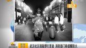 武汉社区现敲锣打更者 消防部门称提醒防火