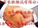 诚信+专业=北京到安徽全椒物流公司【60293248】货运公司