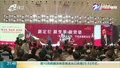 【浙江绍兴】新定位 新变革 新营销:中国黄酒高质量发展论坛今日在柯桥举行(九点半 2019年11月9日)