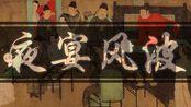 【苍穹】夜宴风波(Cover: 音阙诗听)