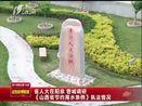[山西新闻联播]省人大在阳泉 晋城调研《山西省节约用水条例》执法情况