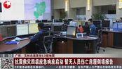 广西:玉林北流发生5.2级地震