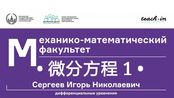 微分方程 第一部分 Дифференциальные уравнения. Часть 1 莫斯科国立大学МГУ