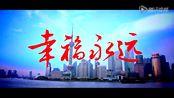 MV《幸福永远》(咏峰)