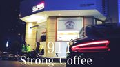 911 x Strong Coffee.Ad1【驴皮车研究EP.7】