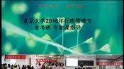 2016年北京大学行政管理专业考研《公共行政学》第7章第一节讲解-育明教育