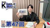 駒田航聊和伊東健人大阪行【K-WAVE Radio 第47回(2020年2月26日放送分)】