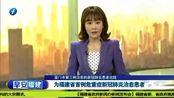 好消息!福建省首例危重症新冠肺炎治愈患者出院,医护人员给送花