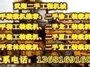 """供应8成新→【8折优惠】↘""""开封哪里卖二手10装载机""""""""开封哪里买二手10装载机"""""""