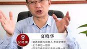 【 公选王】2019年遴选微视频-机构改革对基层公务员有哪些影响?