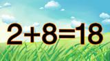 智商高的来,2+8=18怎能成立?容易让人出错的奥数题,等你来解