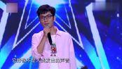 中国达人秀:东北男孩说话逗,全身自带笑点,沈腾甚是喜欢!