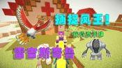 Minecraft神奇宝贝#31: 大师球捕捉凤王! 雷吉斯奇鲁! 再获纯净珠〓我的世界〓