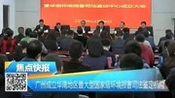 广州成立最大型国家级环境损害司法鉴定机构