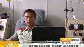 视频:战士为救白血病女孩两次捐献造血干细胞
