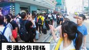 看看内地游客在香港是怎么排队抢购商品的,其中大多都是做的代购