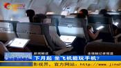 下月初 坐飞机能玩儿手机?-成都全接触2017-天府TV