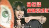 【1080P 源码】李贞贤 - 超燃串烧现场版.哇+半+跟着做.第六届中韩歌会.2004年10月10日
