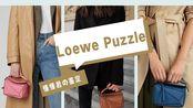 【懂懂君の鉴定】第05期:前方高能,高仿包是这样做的! 史上最强Loewe Puzzle(披萨包)真伪鉴定攻略!