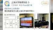 张杰入职上海大学电影学院:杰哥解锁新身份 你怎么看